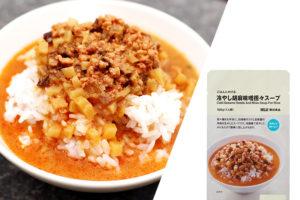 辛い!うまい!『無印良品 ごはんにかける 冷やし胡麻味噌担々スープ』は担々麺を越えるのか!?