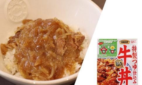 つゆが甘めで優しいお味♪『グリコ DONBURI亭 特製つゆ仕込み牛丼』つゆが甘めで優しいお味♪『グリコ DONBURI亭 特製つゆ仕込み牛丼』