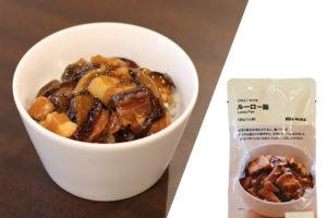 台湾屋台の味☆『無印良品 ごはんにかける ルーロー飯』