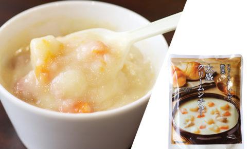 やわらか野菜がゴロゴロ☆『ローソンセレクト 大盛クリームシチュー』でほっこりしよう!